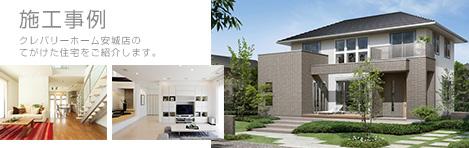施工事例 クレバリーホーム安城店のてがけた住宅をご紹介します。