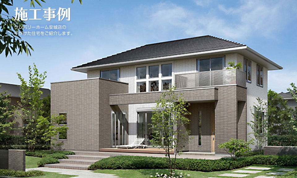 施工事例 クレバリーホーム安城店の手がけた住宅をご紹介します。
